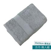 葡萄牙進口方巾33x33cm 素色灰 兩入組