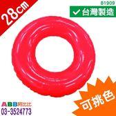 B1909☆充氣甜甜圈_28cm#皮球球海灘球沙灘球武器大骰子色子加油棒三叉槌子錘子充氣玩具