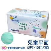 摩戴舒 MOTEX 兒童口罩 平面型 醫用口罩 耳掛式 外科口罩 耳掛口罩 (1盒10包/1包5入/共50片裝/綠色)