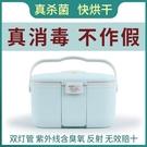 內褲消毒機內衣殺菌器高溫烘干紫外線臭氧除菌盒家用小型嬰兒毛巾 快速出貨