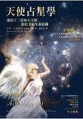 天使占星學﹝書 12星座大天使指引卡﹞