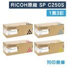 原廠碳粉匣 RICOH 1黑3彩 SP C250S BK/SP C250S C/SPC250S M/SP C250S Y/ 適用 RICOH C261DNw/C261SFNw