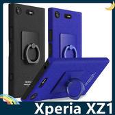 SONY Xperia XZ1 牛仔磨砂保護殼 PC硬殼 360度支架指環扣 霧面防滑 保護套 手機套 手機殼
