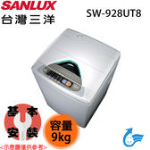【SANLUX三洋】9KG 單槽洗衣機 SW-928UT8 含基本安裝 免運費