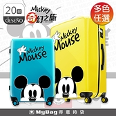 Deseno 行李箱 Disney 迪士尼 20吋 奇幻之旅 PC鏡面拉鍊行李箱 CL2609 得意時袋