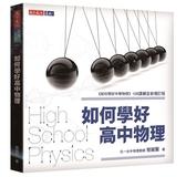 (二手書)如何學好高中物理