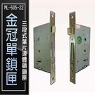 金冠單鎖匣 水平連體鎖 單賣專用鎖匣 ML-505-22 三段式 葉片附3支鑰匙 嵌入式水平鎖 門鎖匣