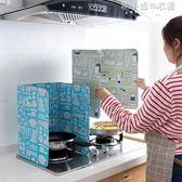 煤氣灶鋁箔擋油板隔熱板廚房炒菜隔油板家用灶臺防濺油擋板 韓小姐