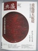 【書寶二手書T7/雜誌期刊_QCP】典藏古美術_287期_重返偉大航道等
