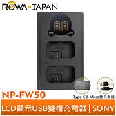 ROWA 樂華 FOR SONY NP-FW50 FW50 LCD顯示 Micro USB / Type-C USB 雙槽充電器