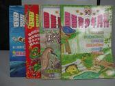 【書寶二手書T5/少年童書_ZKO】國語青少年月刊_86~90期間_共4本合售_外來客角蛙等