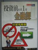 【書寶二手書T1/投資_IGU】投資前的第一堂金融課_沈中華