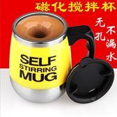 全自動攪拌杯咖啡杯磁化杯電動懶人創意宿舍辦公304不銹鋼磁化水【尾牙交換禮物】