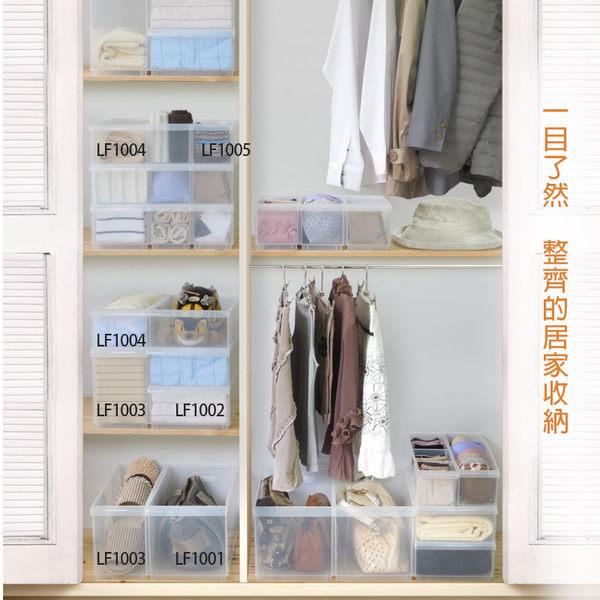 【生活大買家】免運 LF1002 六入 Fine隔板整理盒(附輪) 透明整理箱 塑膠箱 分隔箱 抽屜整理