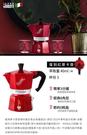 【等一個人咖啡】Bialetti經典摩卡壺3杯份-復刻紅