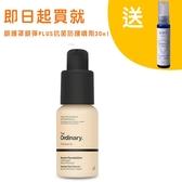 The Ordinary serum foundation 防曬精華型粉底液1.1N(30ml)