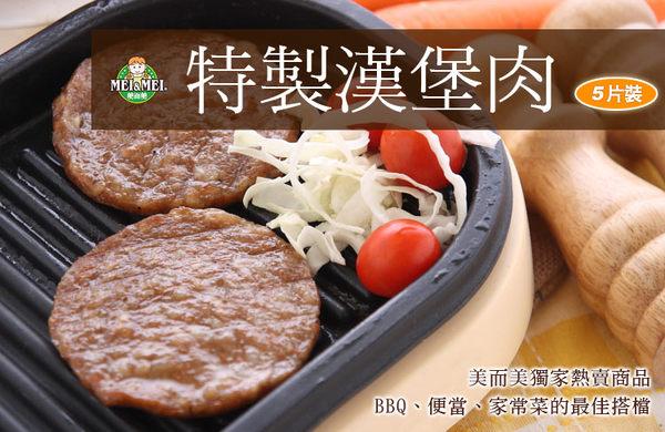 特製漢堡肉(輕巧5片裝)