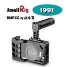 【EC數位】SmallRig 1991 BMPCC 相機提籠套組 錄音支架 手把 兔籠 cage 穩定架 攝影配件