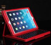 蘋果iPad mini2皮套帶鍵盤ipad air2藍牙鍵盤mini4迷你3保護套殼·樂享生活館