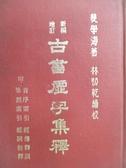 【書寶二手書T6/字典_OCW】古書虛字集釋_民66_裴學海