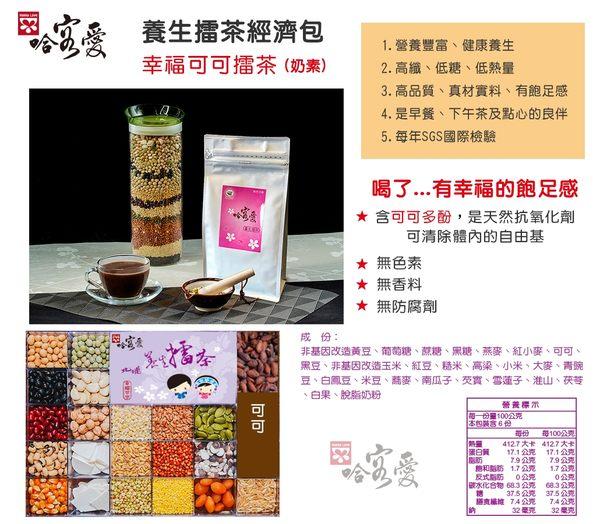 【哈客愛】養生擂茶經濟包--幸福可可擂茶 600公克/包(北埔客家擂茶 高纖 低糖 低熱量 即溶好沖泡)
