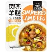 狗狗90%鮮食閃亮羊腿主食餐包150g-狗餐包橘