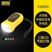 手電筒 俱競陽中號手搖太陽能發電強光充電迷你便捷式家用LED節能手電筒 茱莉亞