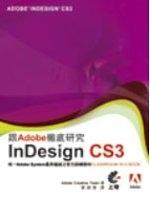 二手書博民逛書店 《跟Adobe徹底研究InDesign CS3》 R2Y ISBN:9866884430│5ad編/譯者:廖錦慧