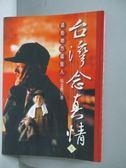 【書寶二手書T2/地理_MIT】台灣念真情之這些地方這些人_吳念真