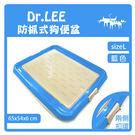 【力奇】Dr. Lee 防抓式平面狗便盆-大(藍色) -450元/個 (H001B12)