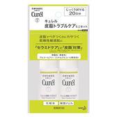 Curel珂潤 控油保濕體驗組 【康是美】