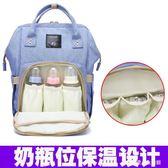 輕便多功能大容量簡約媽媽雙肩母嬰外出時尚潮包    LY6423『愛尚生活館』