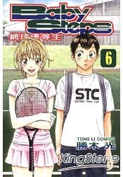 Baby Steps~網球優等生~ 06