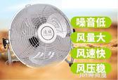 220V強力電風扇大功率電風扇落地扇趴地扇家用臺式電扇工業風扇爬地扇qm    JSY時尚屋