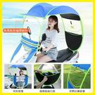 機車遮陽遮雨棚電動車摩托遮雨棚蓬防雨傘