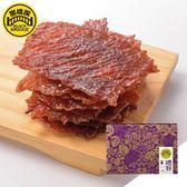 【黑橋牌】禮好肉乾禮盒(蜜汁肉乾、豬肉乾、厚燒條子肉乾)