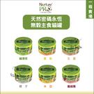 天然密碼〔永恆無穀主食貓罐,6種口味,80g〕(一箱24入) 產地:泰國