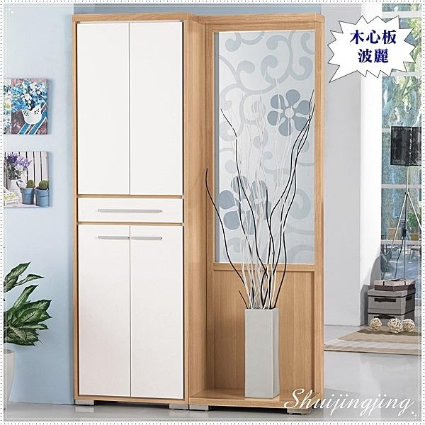 【水晶晶家具/傢俱首選】ZX1414-5明日香4x6.5呎木紋白屏風鞋櫃雙件組