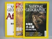 【書寶二手書T5/雜誌期刊_PEL】國家地理雜誌_2005/4-9月間_共3本合售_失落的小人國等