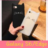 【萌萌噠】三星 Galaxy S7 / S7Edge 可愛卡通鬍鬚貓保護殼 全包防摔情侶款 閃粉矽膠軟殼 手機殼