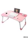 床上小桌子筆記本電腦桌學生學習書桌可折疊簡易 叮噹百貨