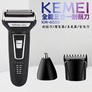 【一機三用】KEMEI 三合一修容電鬍刀 鼻毛刀 理髮 刮鬍刀 鬢角刀 KM-6558