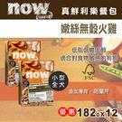 【毛麻吉寵物舖】Now! FRESH真鮮利樂狗餐包-嫩絲無穀火雞 182克-12入 小型全犬餐 狗罐頭/鮮食