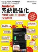 Android 系統最佳化:root 活用‧升速調校‧改造秘技