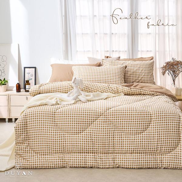 《DUYAN竹漾》雙人床包組+雙人羽絲絨被-焦糖奶茶