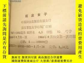 二手書博民逛書店罕見紅塵女子Y25254 羅伯特派克 中國婦女出版社 出版198