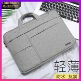 筆電包 - 蘋果筆記本macbook air13手提15.6寸電腦包12pro15內膽包 鉅惠85折