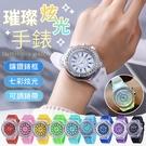 《水鑽錶圈!霓虹夜光》璀璨炫光手錶 交換禮物 夜光手錶 夜光錶 果凍錶 大錶盤