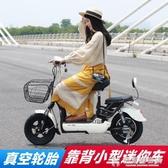 電動車FBC靠背小型迷你可愛女士電動自行車真空胎 NMS快意購物網