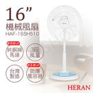 【禾聯HERAN】16吋機械風扇 HAF-16SH510